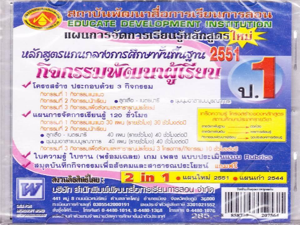 แผนการจัดการเรียนรู้หลักสูตรใหม่ 2551 กิจกรรมพัฒนาผู้เรียน ป.1