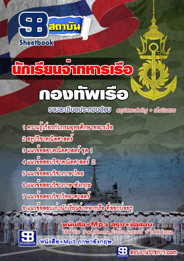 คู่มือเตรียมสอบนักเรียนจ่าทหารเรือ