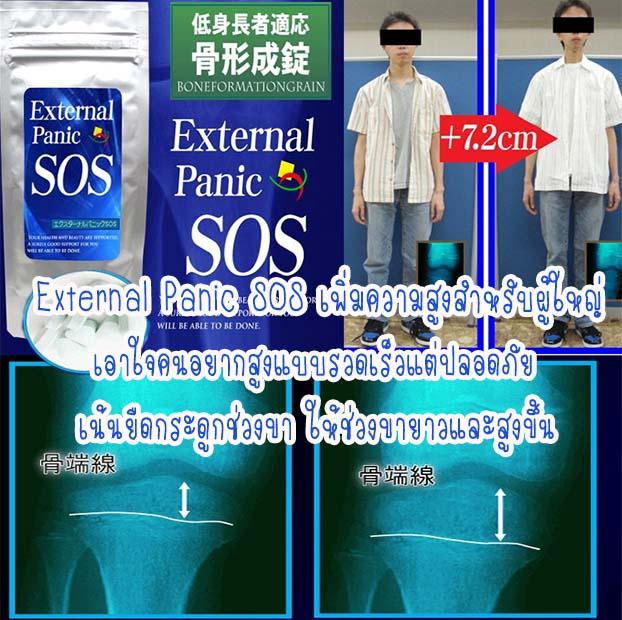 ยาเพิ่มความสูงที่ดีที่สุด อาหารเสริมเพิ่มความสูง แบบเร่งด่วน เน้นยืดขาให้ยาว จากญี่ปุ่น ของแท้ 1000% รับประกันไม่แท้คืนเงินทันที 2 เท่า!!
