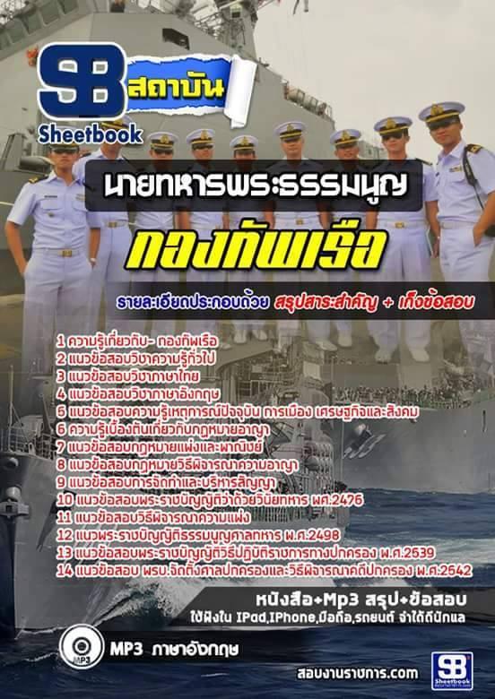 คู่มือเตรียมสอบกองทัพเรือ นายทหารพระธรรมนูญ