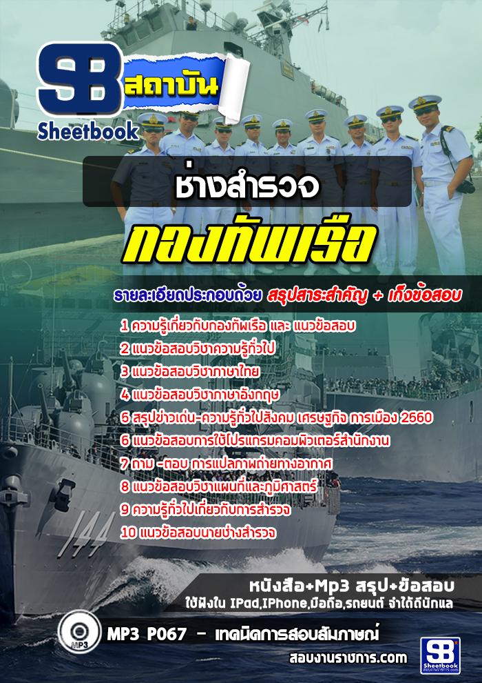 แนวข้อสอบช่างสำรวจ กองทัพเรือ NEW