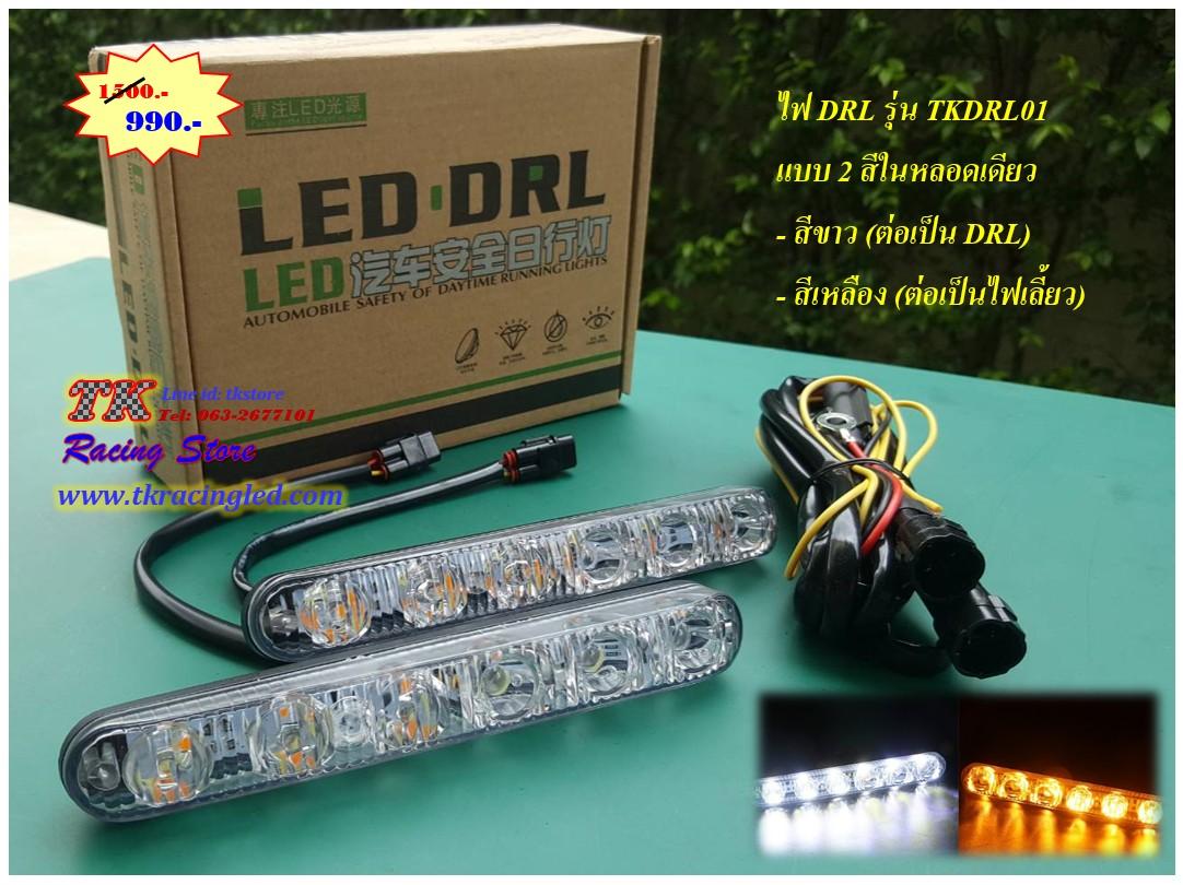 DRL เดย์ไลท์ 2 สี - Daytime Running Light 2 colors