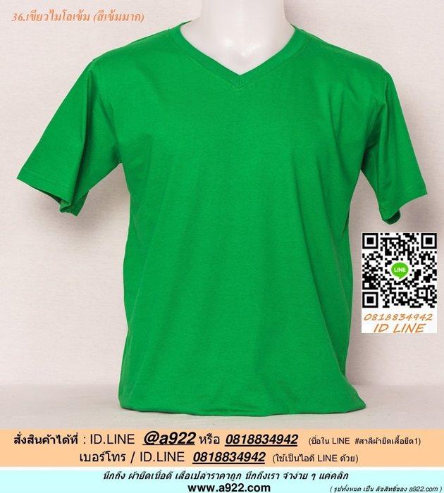 ฎ.ขายเสื้อผ้าราคาถูกคอวี เสื้อยืดสีพื้น สีเขียวไมโลเข้ม ไซค์ขนาด 50 นิ้ว