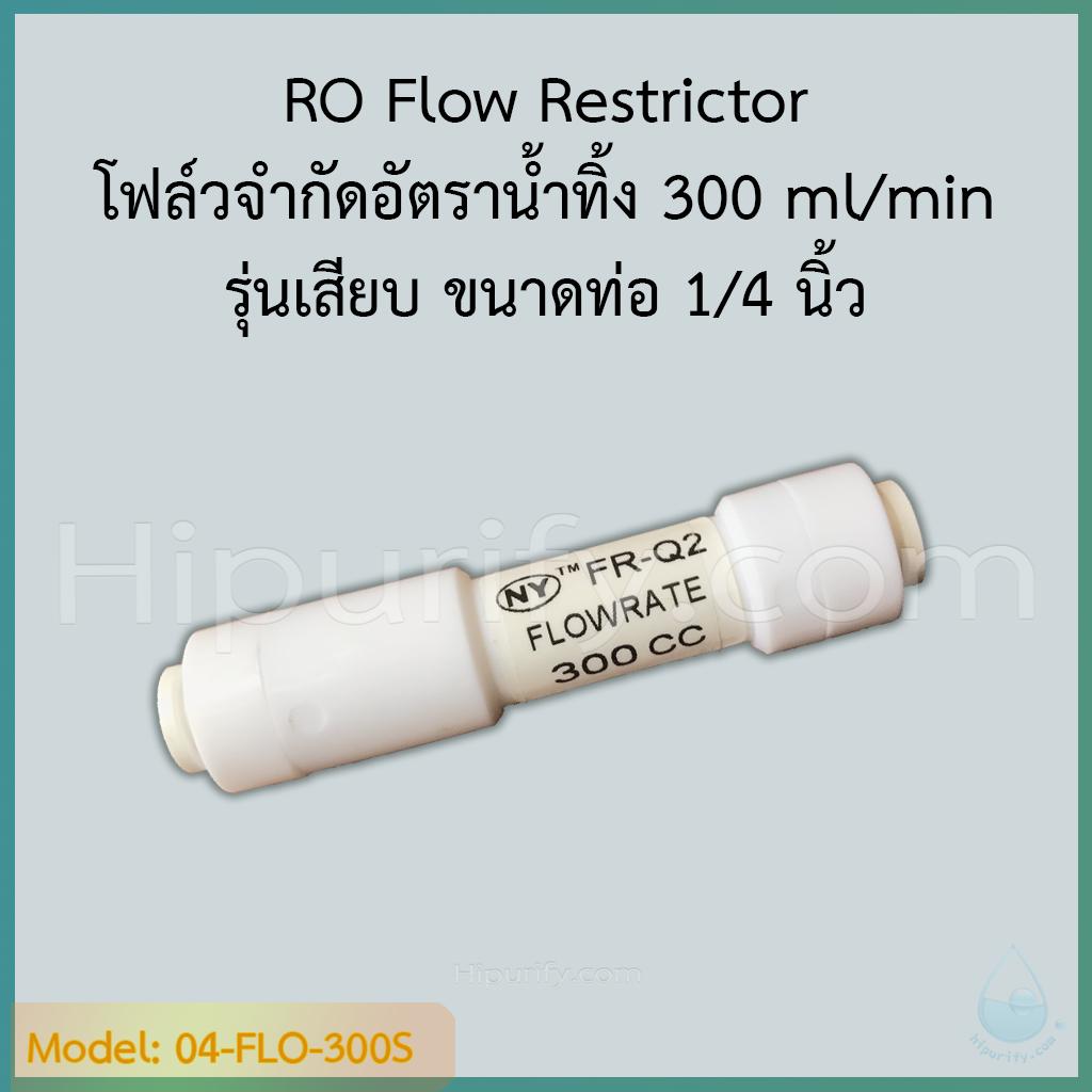 RO Flow Restrictor 300 รุ่นเสียบ โฟล์วจำกัดอัตราน้ำทิ้ง 300 ml/min
