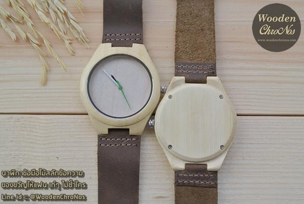 นาฬิกาข้อมือไม้สลักข้อความ สายหนัง WC115-2