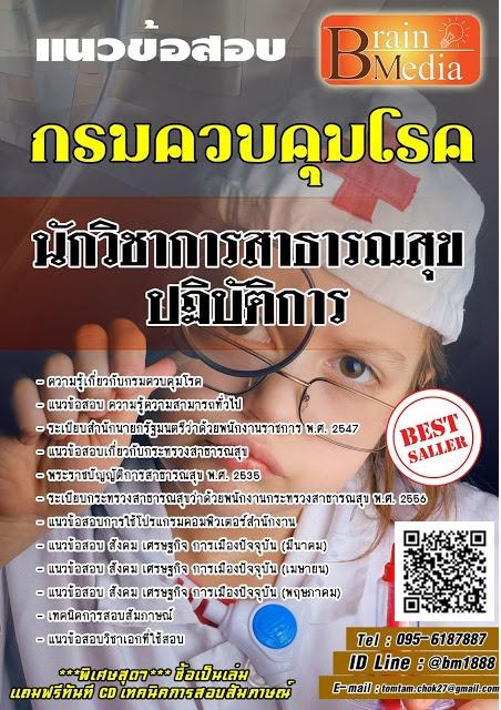 (((updateสุดๆ)))แนวข้อสอบ นักวิชาการสาธารณสุขปฏิบัติการ กรมควบคุมโรค