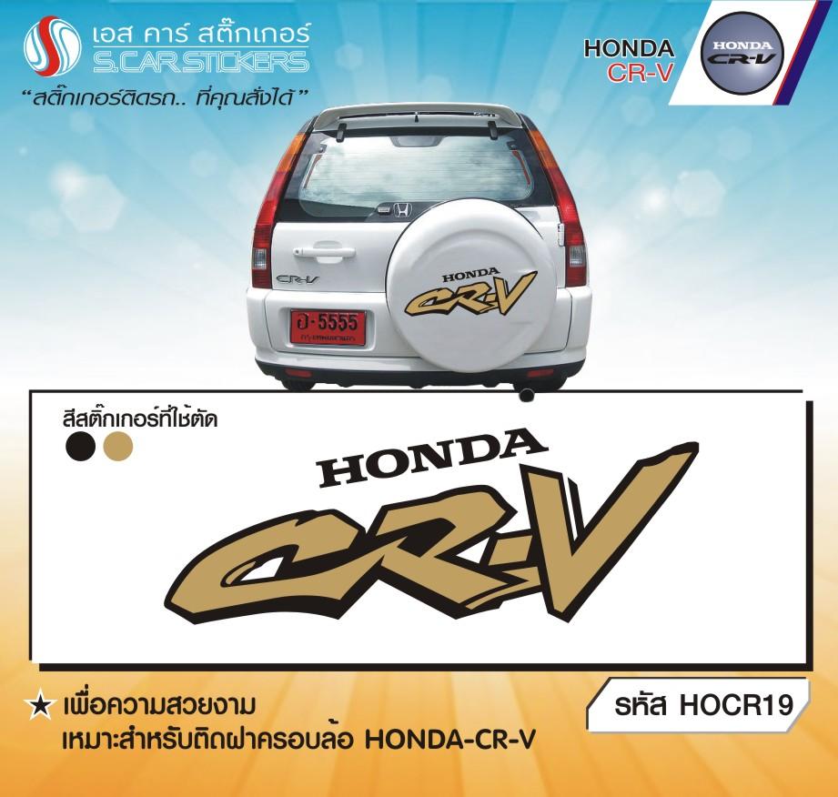 ฝาครอบล้อ Honda CR-V G.1