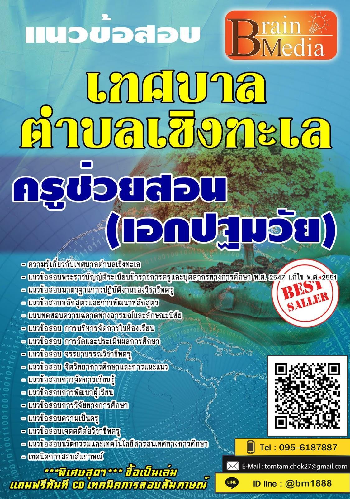 แนวข้อสอบ ครูช่วยสอน (เอกปฐมวัย) เทศบาลตำบลเชิงทะเล พร้อมเฉลย