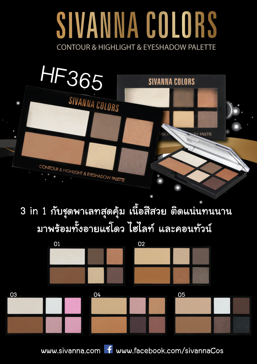 Sivanna Contour & Highlight & Eyeshadow Palette HF365 พาเลททาตา คอนทัวร์ ไฮไลท์ ราคา 120 บาท