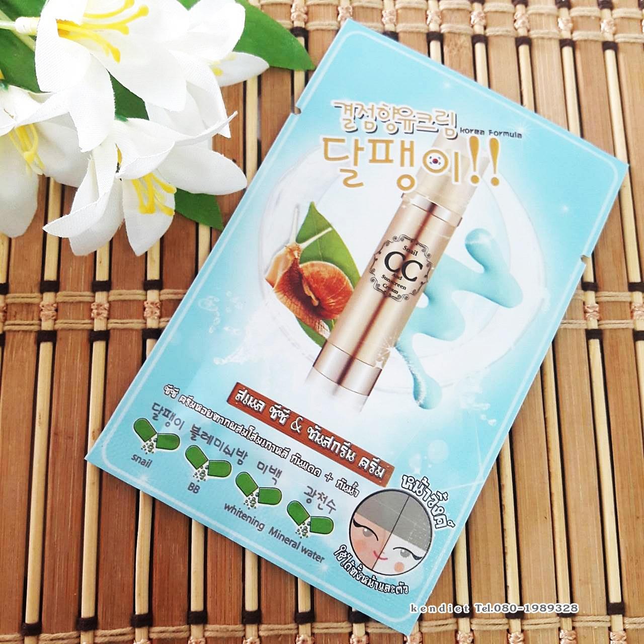 Fuji snail cc and sunscreen cream ฟูจิสเนลซีซีแอนด์ซันสกรีนครีม 160 บาท