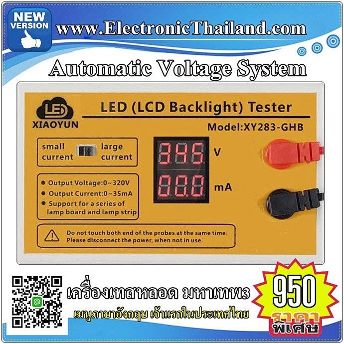 XY284-GHB LED TESTER (NEW) XY283-GHB เครื่องเทสหลอดมหาเทพ3 สำหรับช่างมืออาชีพ เมนูภาษาอังกฤษเจ้าแรกในประเทศไทย โปรดระวังสินค้าลอกเลียนแบบ ของแท้ต้องที่นี่