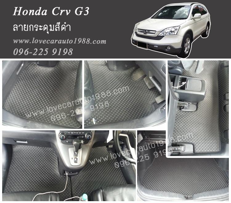 ยางปูพื้นรถยนต์ Honda CR-V G3 ลายกระดุมสีดำ