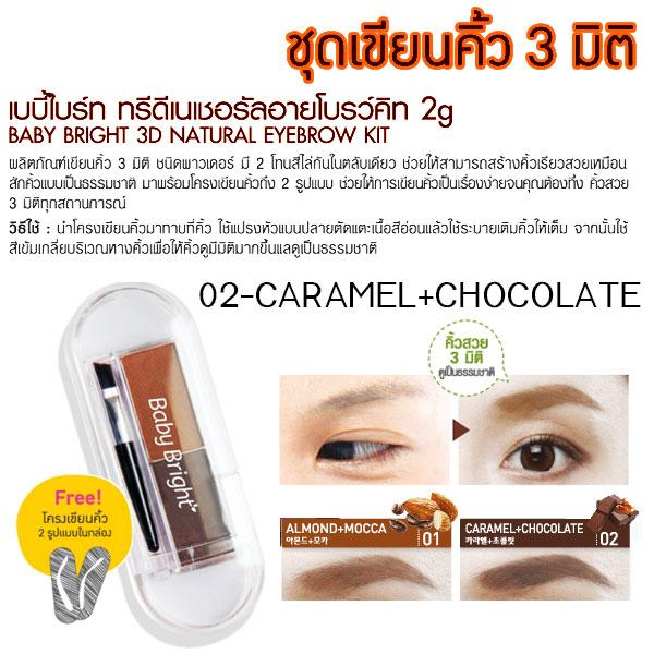 Baby Bright 3D Natural Eyebrow / ผลิตภัณฑ์เขียนคิ้ว 3 มิติ ชนิดพาวเดอร์ มี 2 โทนสีไล่กันในตลับเดียว