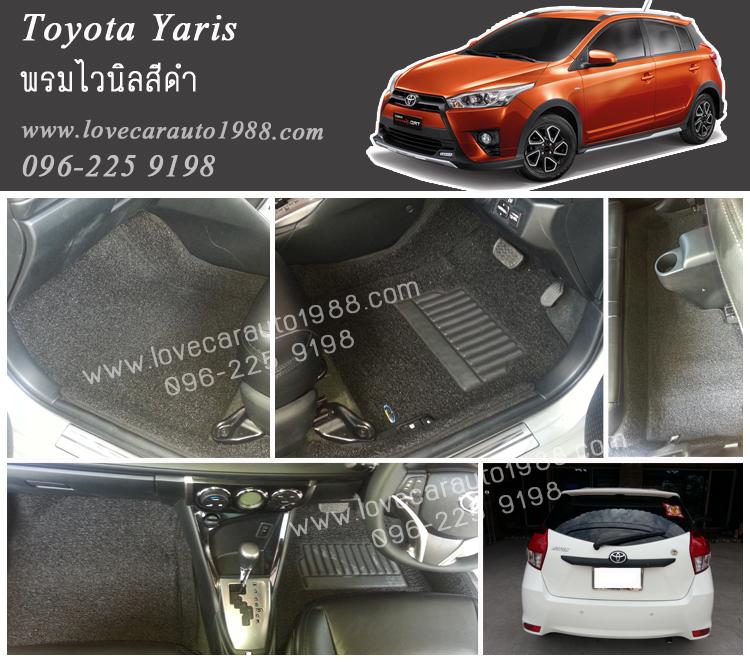 พรมดักฝุ่นไวนิล Toyota Yaris 2013 สีดำ