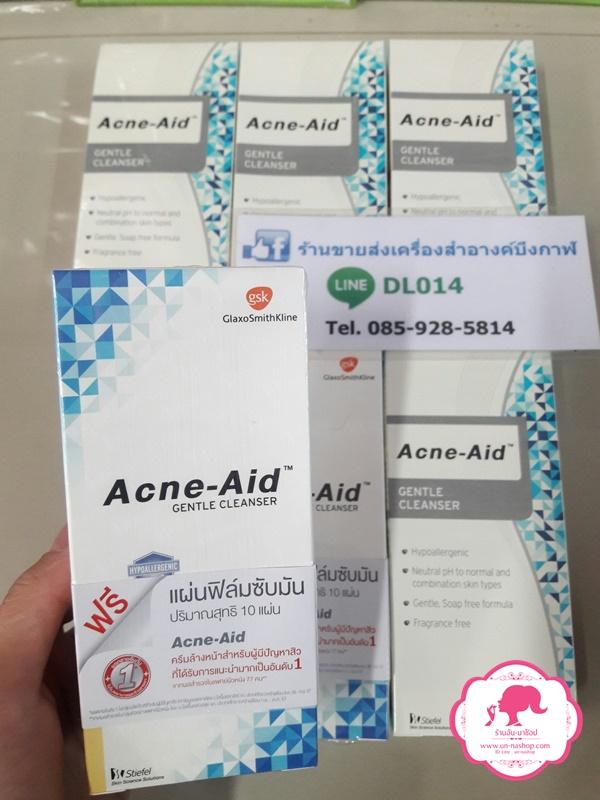 Acne-Aid Gentle Cleanser บู่เหลวล้างหน้า สูตรอ่อนโยน