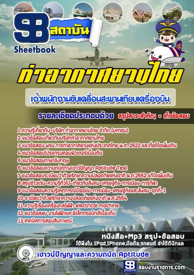 รวมแนวข้อสอบ พนักงานขับเคลื่อนสะพานเทียบเครื่องบิน กรมท่าอากาศยานไทย (AOT)