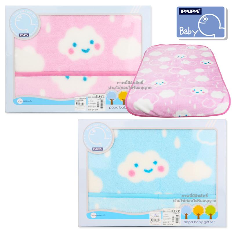 ผ้าห่มสำลีลายก้อนเมฆ 30x40นิ้ว PAPA baby gift set