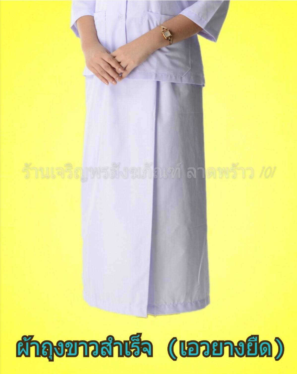 ผ้าถุงขาวสำเร็จ (เอวยางยืด)