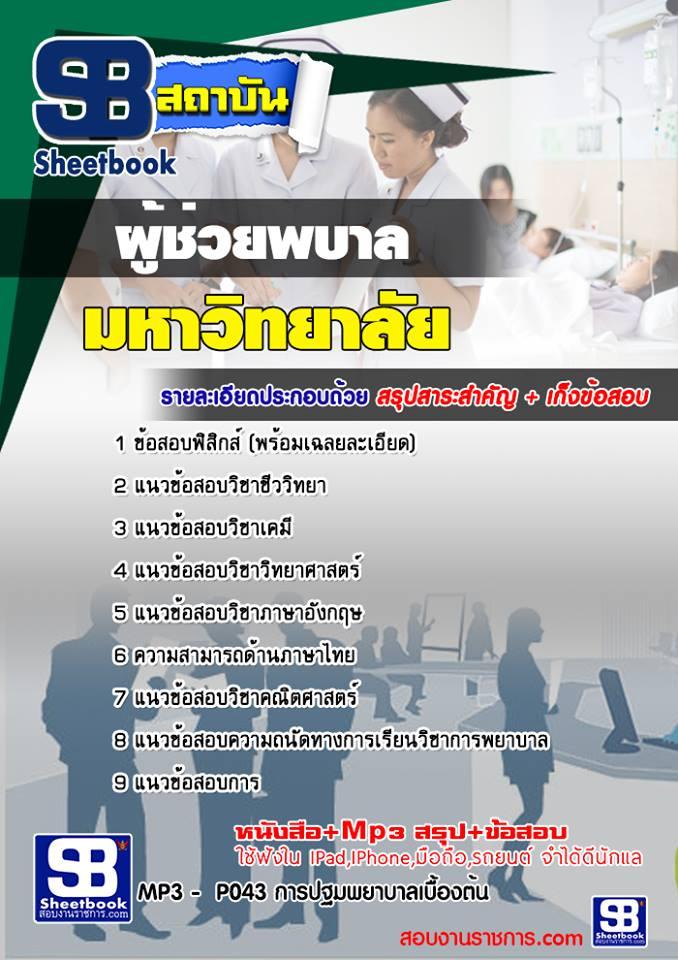 [[new]]สอบเข้าเรียนมหาวิทยาลัย ผู้ช่วยพยาบาล