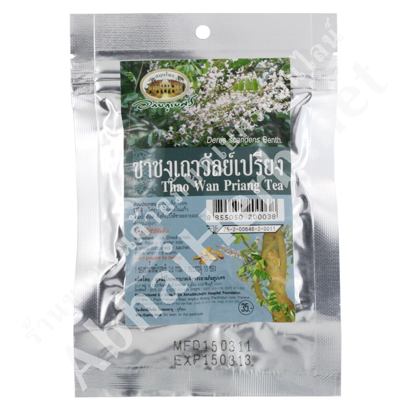 Thao Wan Priang Tea - Abhaiherb