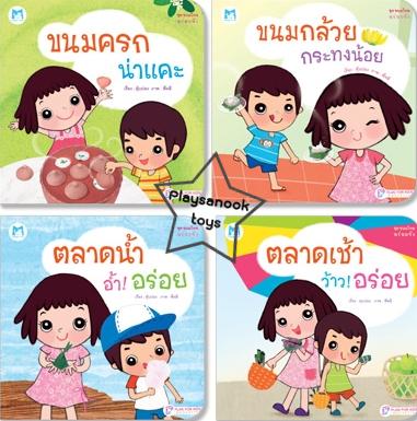 PBP-75 หนังสือชุดขนมไทยอร่อยจัง (ปกอ่อน) 1 ชุดมี 4 เล่ม