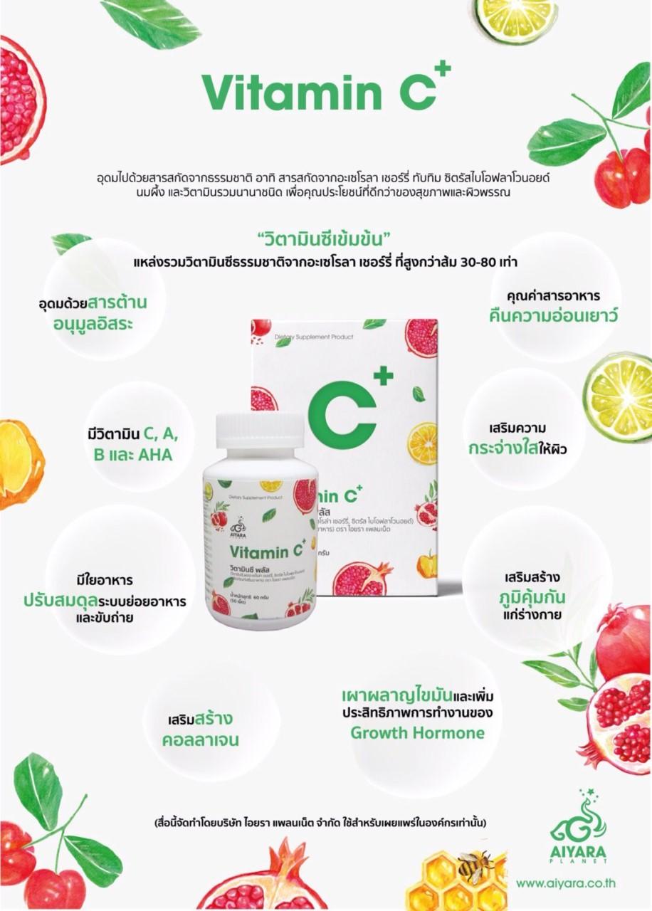 """""""วิตามินซี พลัส"""" (""""Vitamin C Plus"""") วิตามินซีเข้มข้น จากธรรมชาติ ด้วยคุณค่าที่มากกว่า ในเม็ดเดียว"""