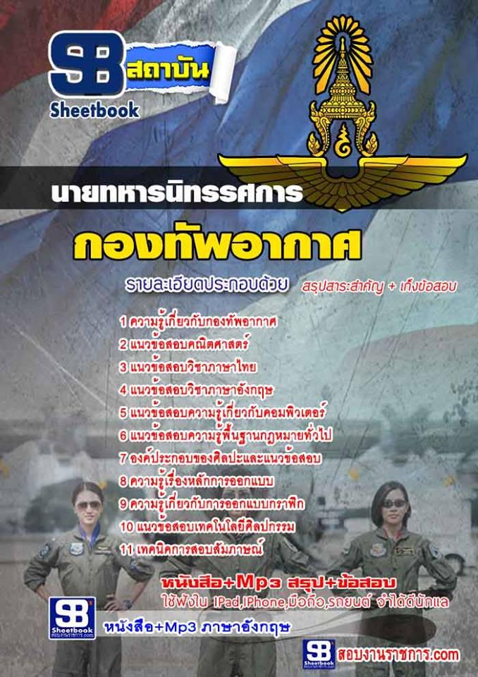 #เก็งแนวข้อสอบนายทหารนิทรรศการ กองทัพอากาศ [พร้อมเฉลย]