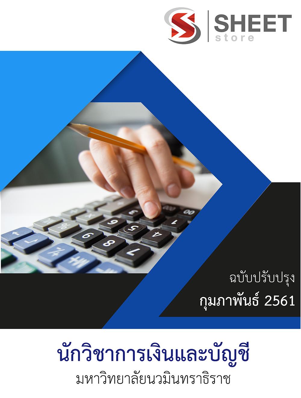 แนวข้อสอบ นักวิชาการเงินและบัญชี มหาวิทยาลัยนวมินทราธิราช (พร้อมเฉลย)