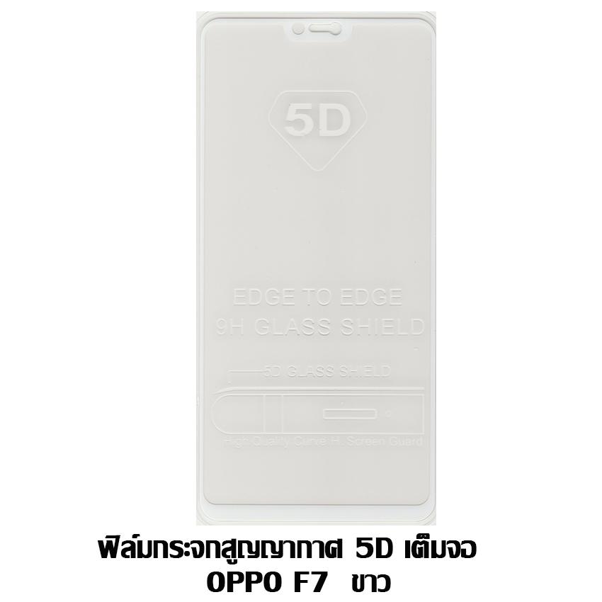 ฟิล์มกระจกสูญญากาศ 5D เต็มจอ OPPO F7 / R15 / R15 Pro สีขาว