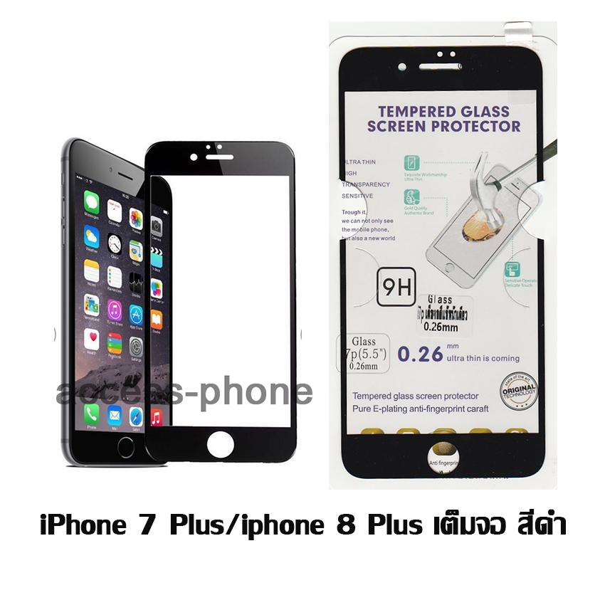 P-one ฟิล์มกระจก iPhone 7 Plus/iphone 8 plus เต็มจอ สีดำ
