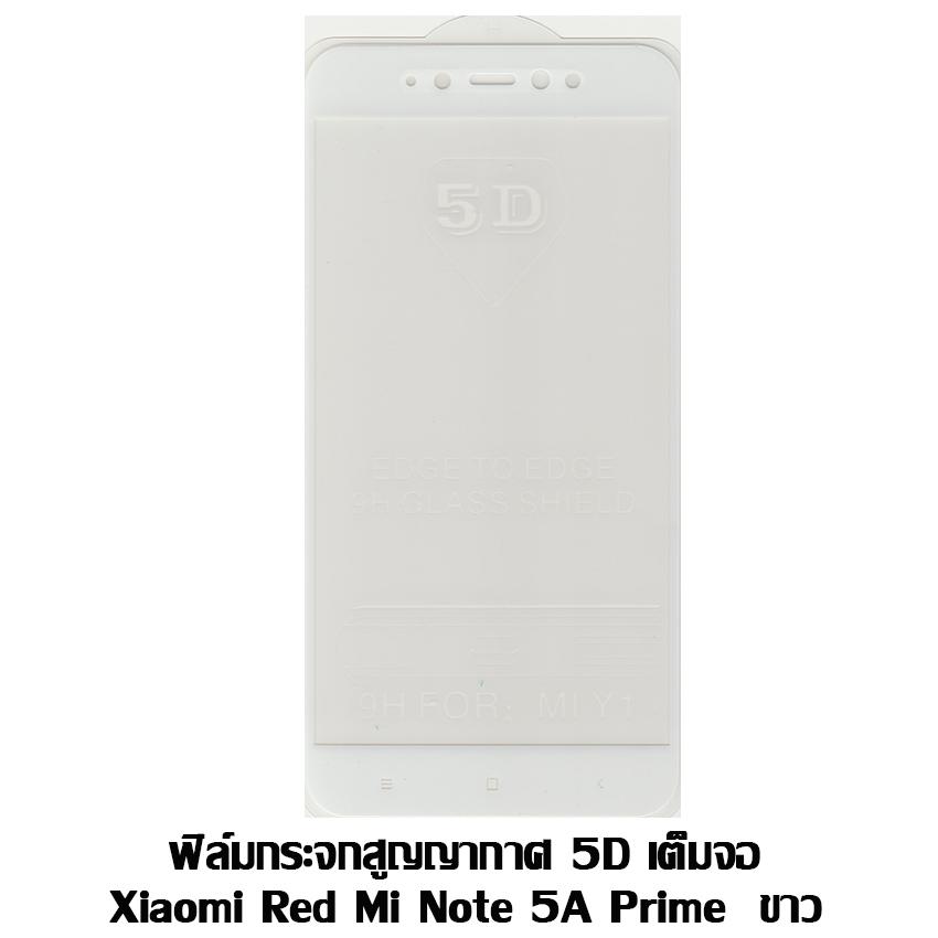 ฟิล์มกระจกสูญญากาศ 5D เต็มจอ Xiaomi Redmi Note 5A Prime / Y1 สีขาว