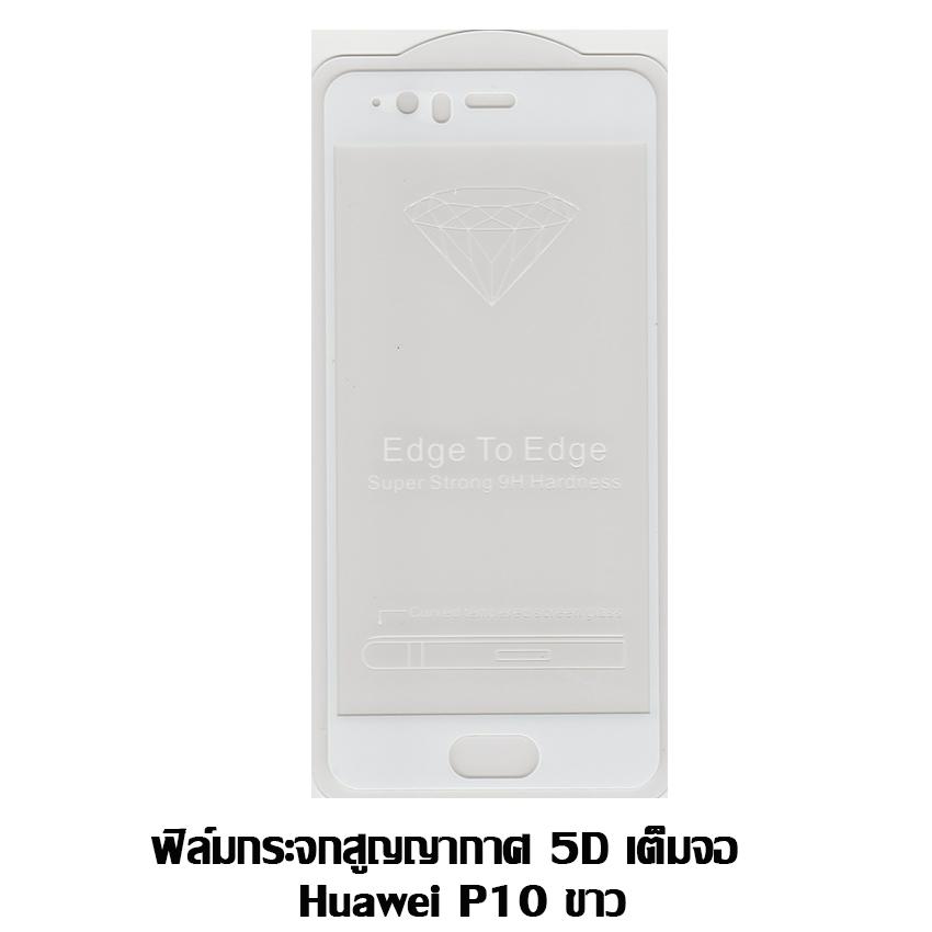 ฟิล์มกระจกสูญญากาศ 5D เต็มจอ Huawei P10 ขาว