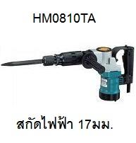"""สกัดคอนกรีต 17 มม. (11/16"""") 900w รุ่น HM0810TA / MAKITA"""