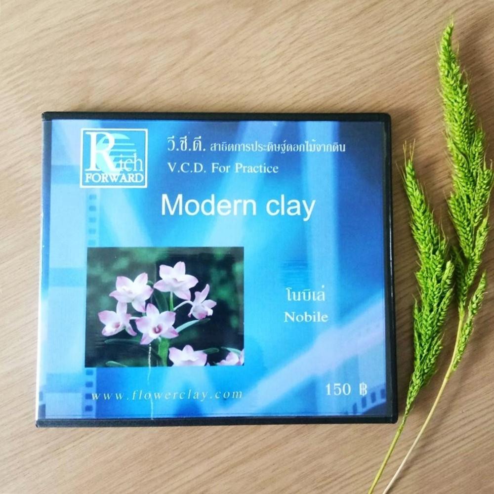 วีซีดีสาธิตการประดิษฐ์ดอกไม้จากดิน (โนบิเล่)
