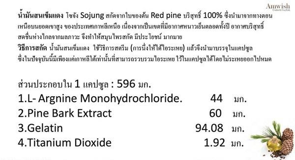 น้ำมันสนเข็มแดง 100% Korean Red Pine Needle Extract Lemo Plus