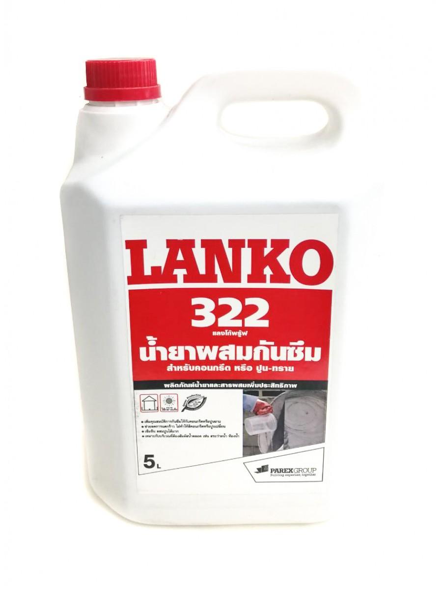 LANKO PROOF 322 น้ำยาผสมกันซึม (5 ลิตร)