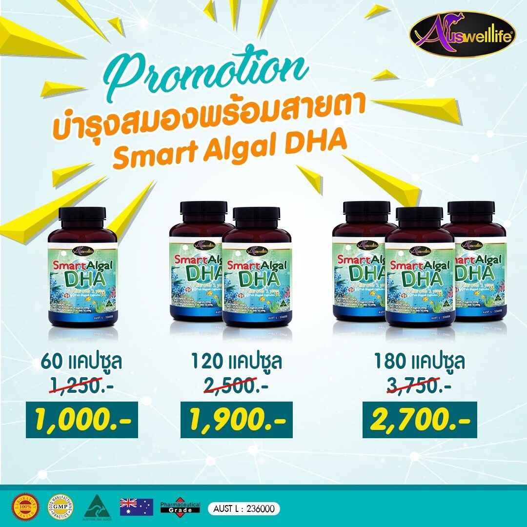 Smart Algal DHA Auswelllife วิตามมินบำรุงสมองสำหรับเด็ก คนท้อง หรือได้ทุกวัย บรรจุ 60 แคปซูล