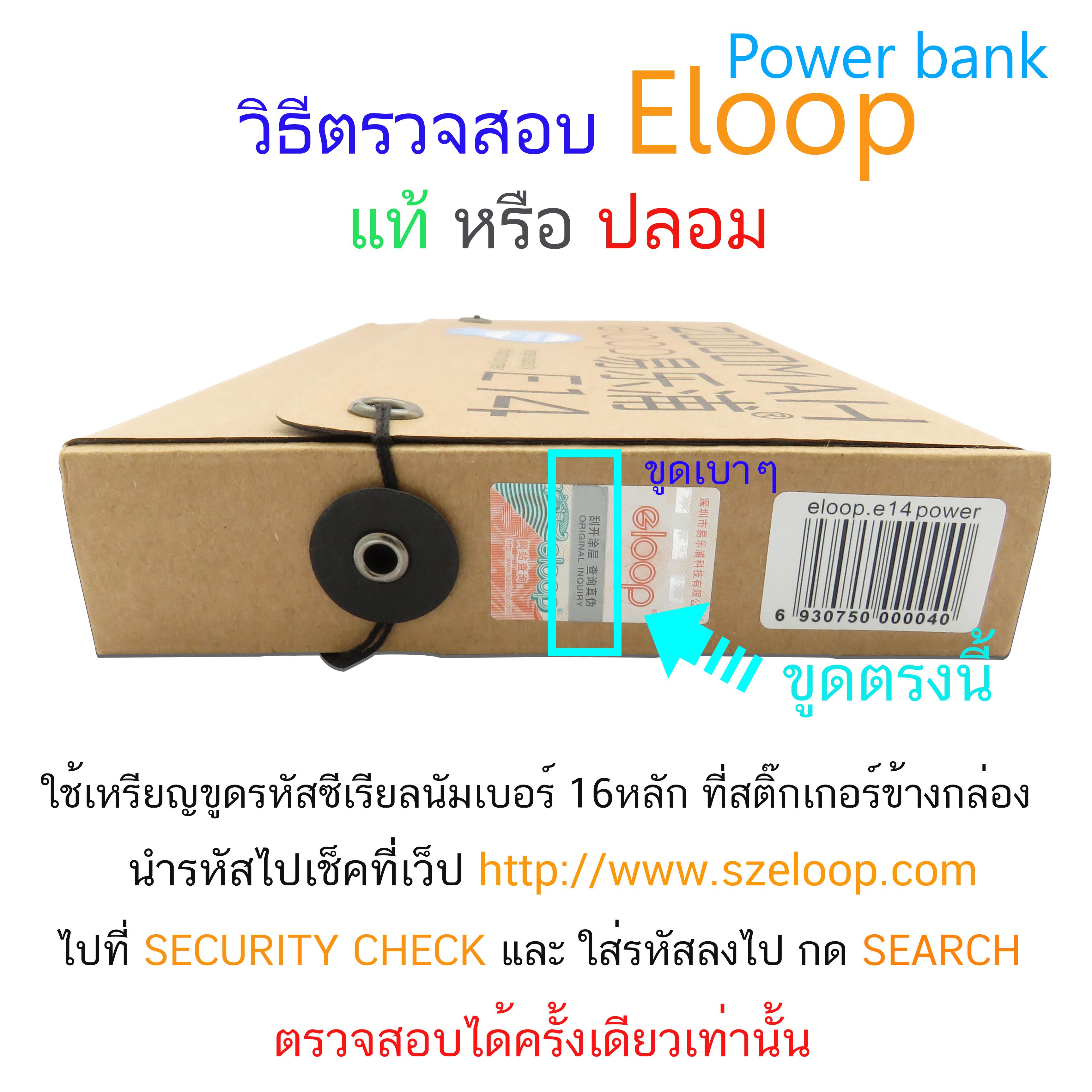วิธีตรวจสอบ Power bank Eloop แท้ หรือ ปลอม