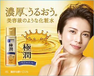hada labo premium hyaluronic lotion 170ml.ฮาดะ ลาโบะ พรีเมี่ยม สีทอง โลชั่นสูตรพิเศษช่วยฟื้นฟูผิวเสียให้ชุ่มชื่นยาวนานยิ่งขึ้น ด้วย Hyaluronic ถึง 5 ชนิด ทำใน Japan