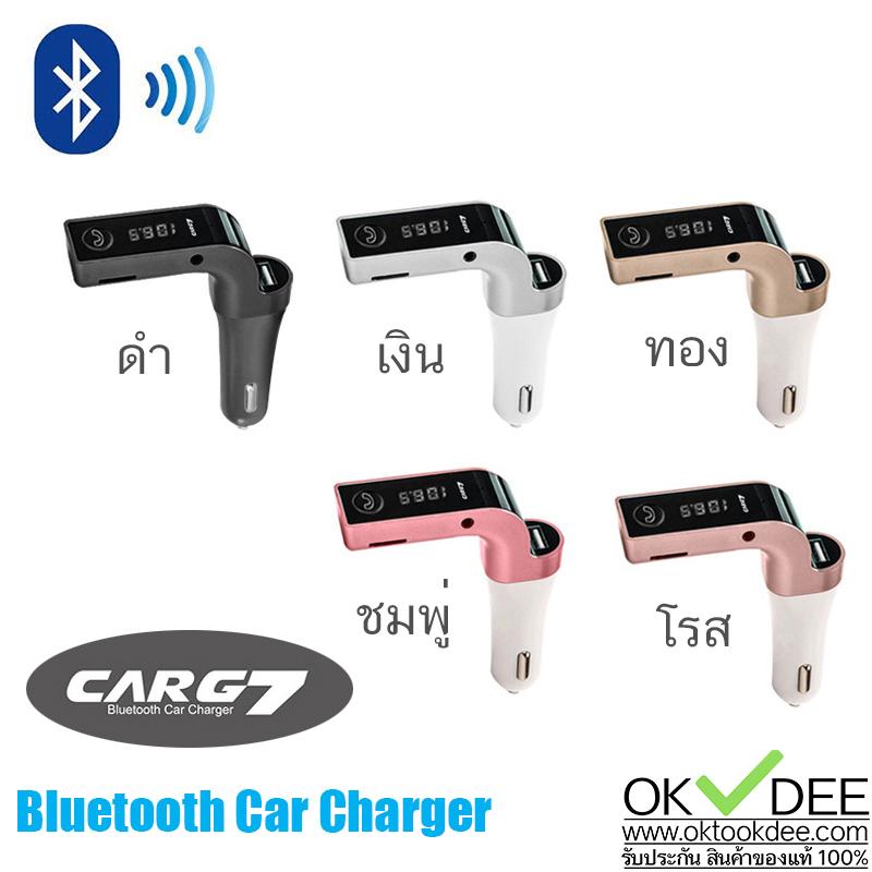 Car G7 Bluetooth Car Charger ของแท
