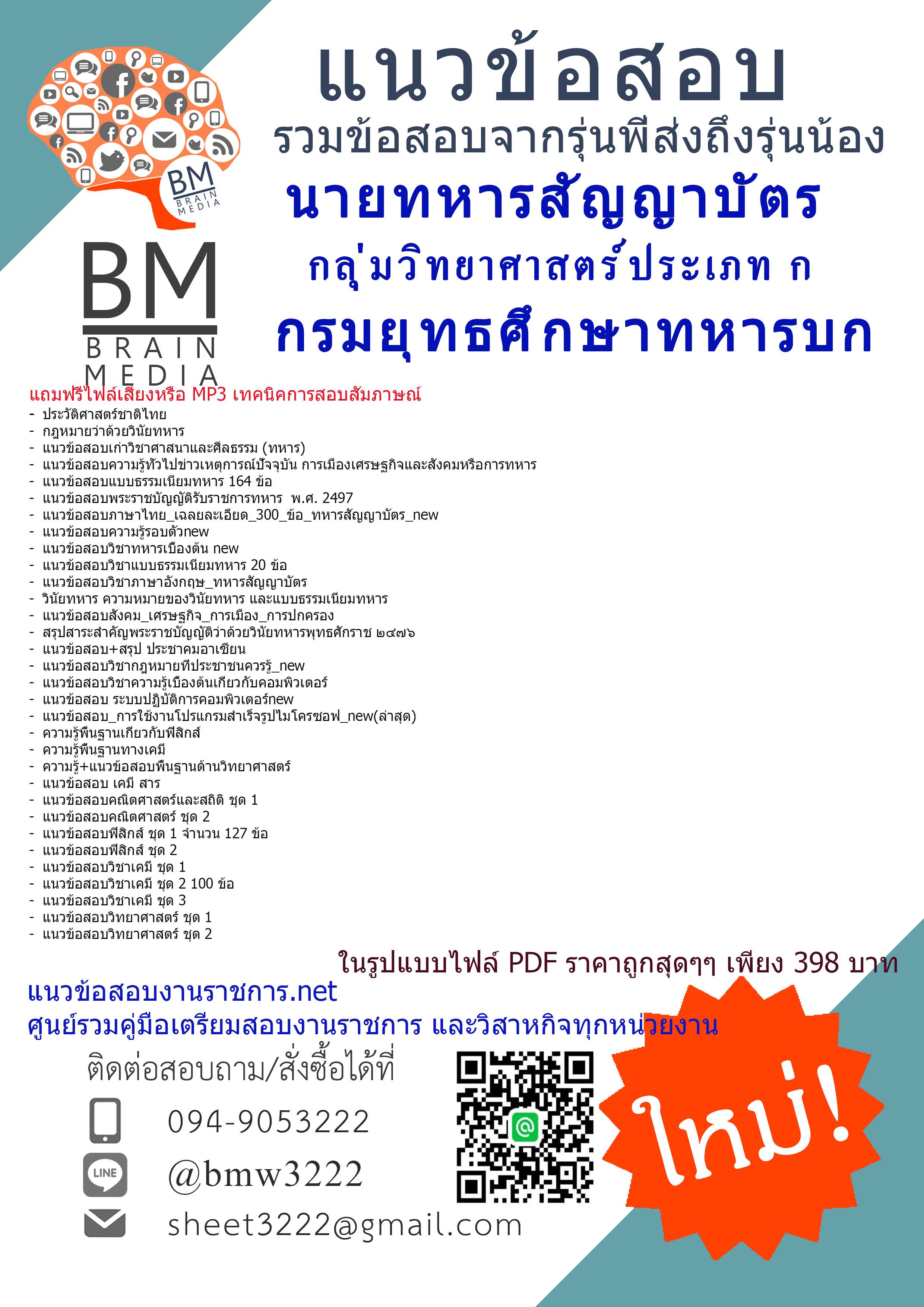 (((updateสุด!!)))แนวข้อสอบนายทหารสัญญาบัตร กลุ่มวิทยาศาสตร์ ประเภท ก กรมยุทธศึกษาทหารบก