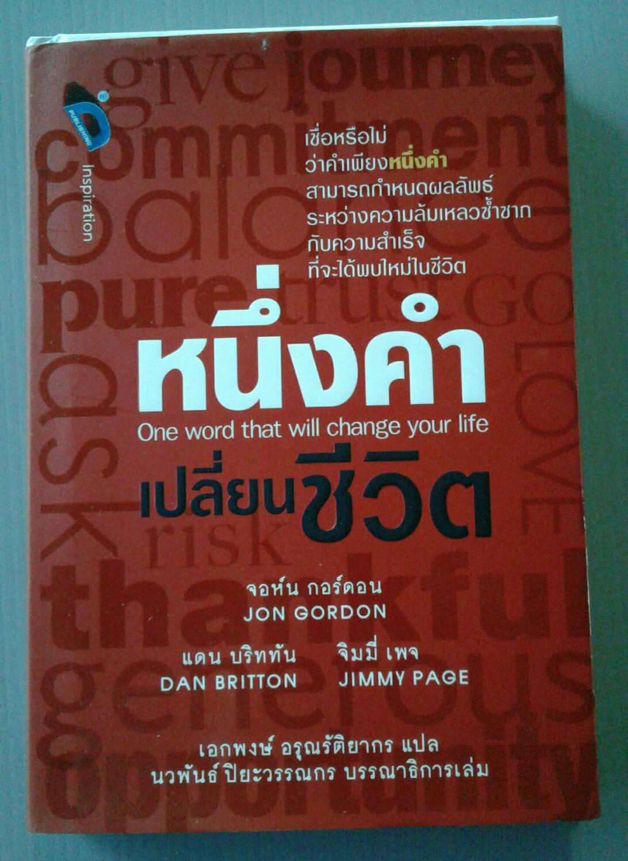 หนึ่งคำเปลี่ยนชีวิต-One Word That Will Change Your Life