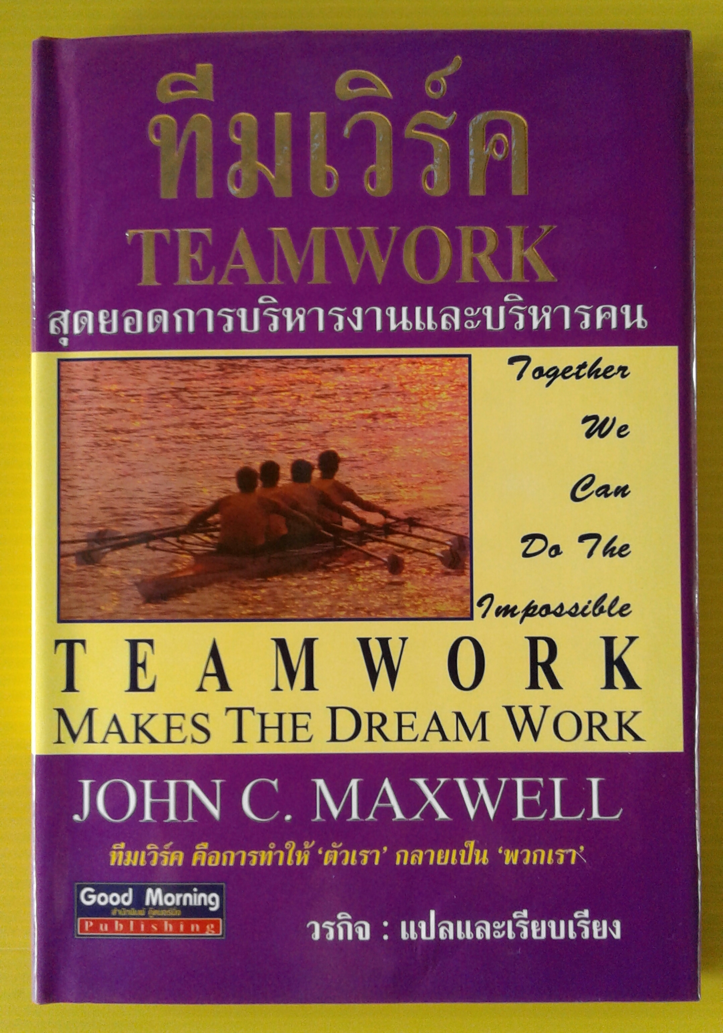 ทีมเวิร์ค Teamwork สุดยอดการบริหารงานและบริหารคน