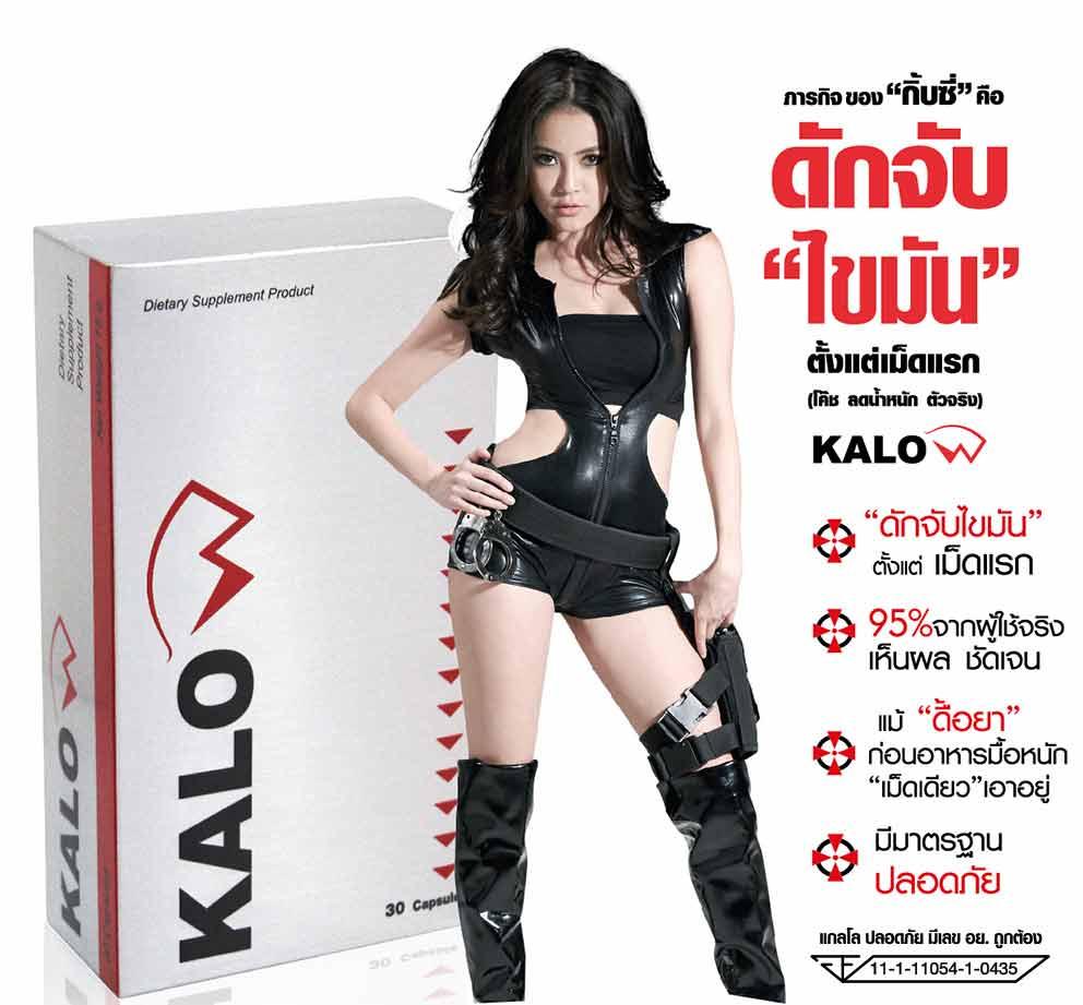 Kalow ผลิตภัณฑ์อาหารเสริมลดน้ำหนัก แกลโล