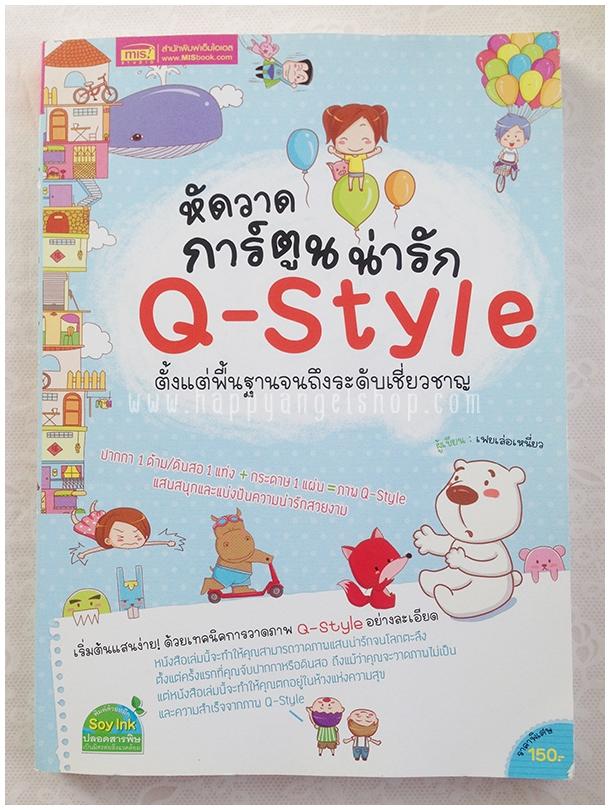 หัดวาดการ์ตูนน่ารัก Q-Style