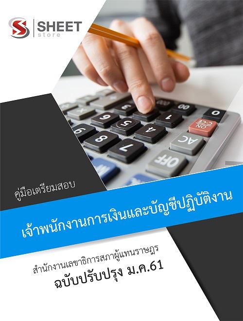 แนวข้อสอบ เจ้าพนักงานการเงินและบัญชีฯ สำนักงานเลขาธิการสภาผู้แทนราษฎร