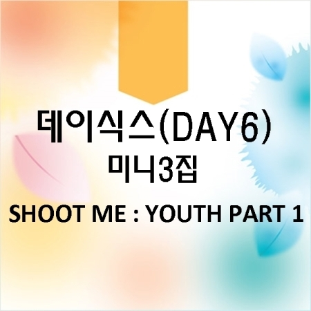 DAY 6 - Mini Album Vol 3 [Shoot Me : Youth Part 1] หน้าปก A