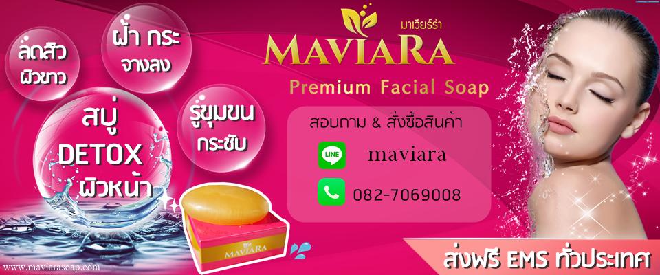 Maviara Official