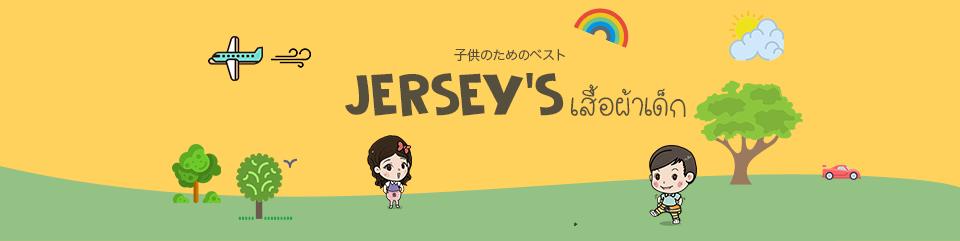 Jersey's เสื้อผ้าเด็ก สินค้าเด็ก