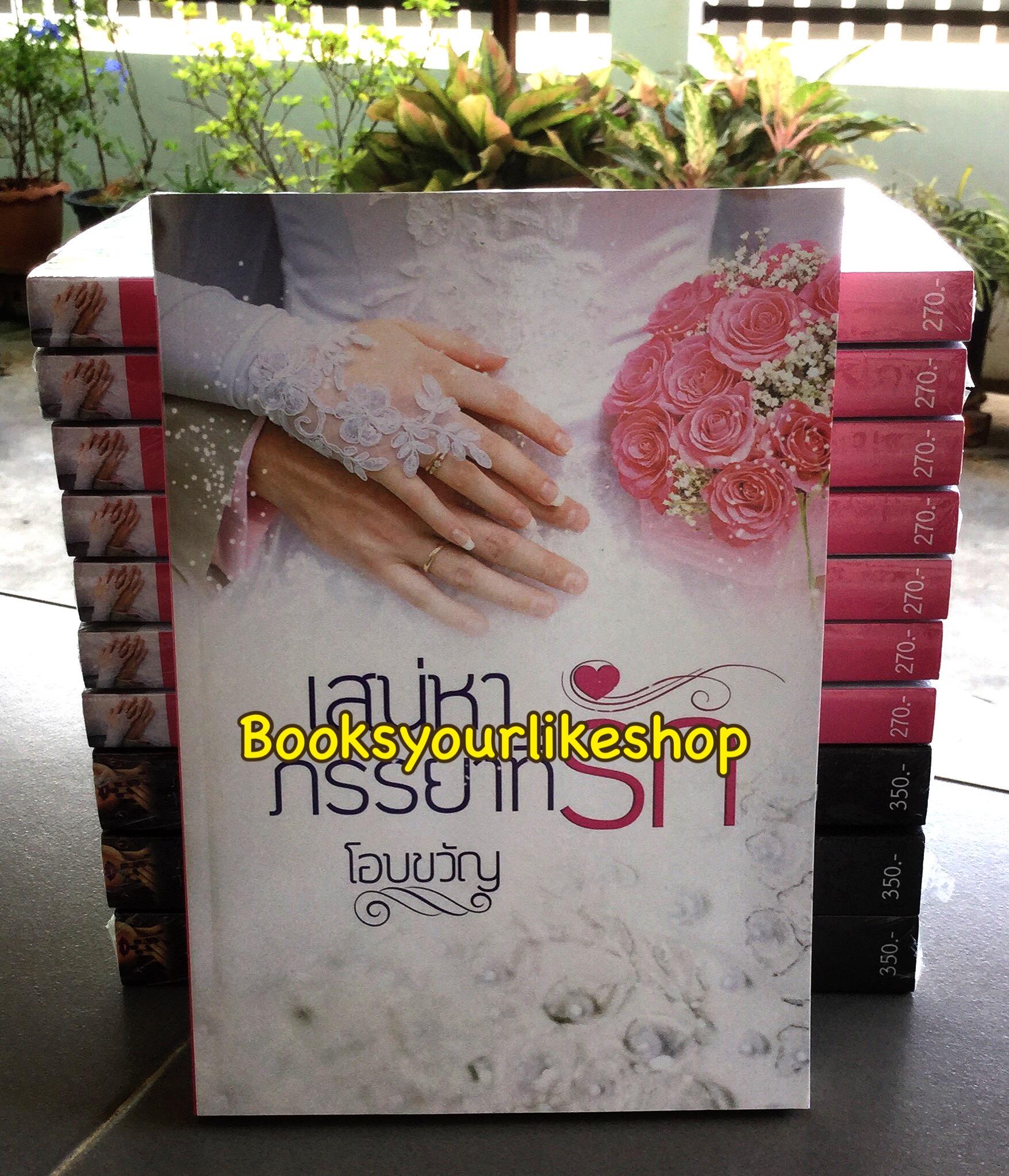 เสน่หาภรรยาที่รัก /โอบขวัญ หนังสือใหม่ทำมือ *** สนุกคะ***